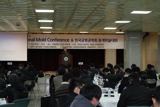 한국생산기술연구원 금형기술센터, 첨단금형산업육성 기반조성사업 설명회 개최